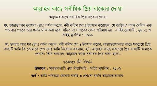 বাংলা দোয়া