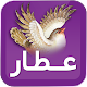 عطار for PC-Windows 7,8,10 and Mac