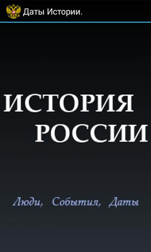 Даты Истории России PRO