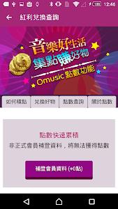 Omusic screenshot 5