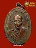 เหรียญรูปไข่หลวงพ่อมุ่ย วัดดอนไร่ เนื้อโลหะผสมทองแดง ปี12 สภาพใช้สวย +บัตรรับประกันพระแท้