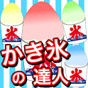 Shave Ice Maker icon