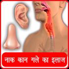 Ear Nose Remedy icon