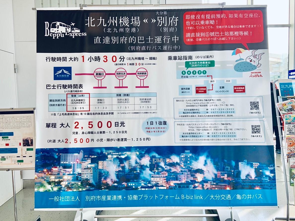 ▲現場直達別府的巴士,大人單程費用2,500日元,沒有預約座位也可以直接到五號巴士站牌排隊搭乘