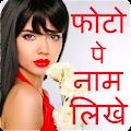 Photo Pe Naam Likhna - फोटो पर नाम लिखना download