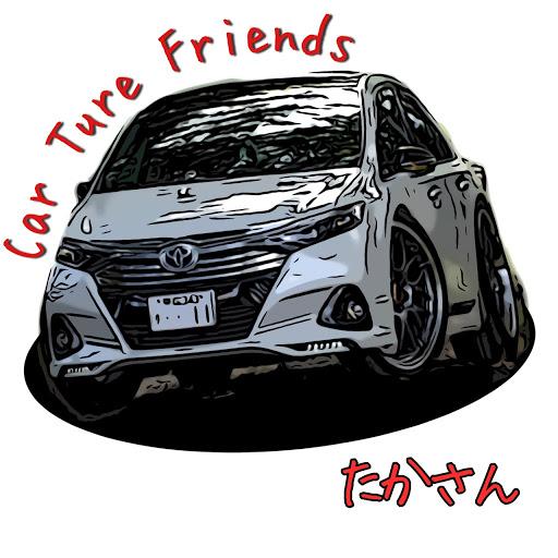 たかさん【CarTune Friends】のプロフィール画像