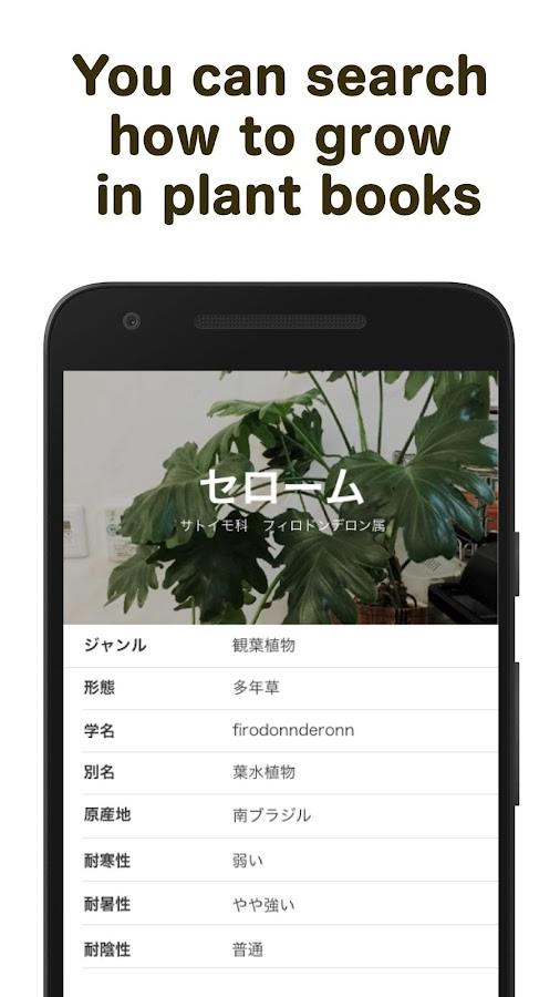 GreenSnap - Plant and Flower- screenshot
