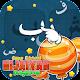 Edukasi Puzzle Hijaiyah [JASA SKRIPSI GAME] Download for PC Windows 10/8/7