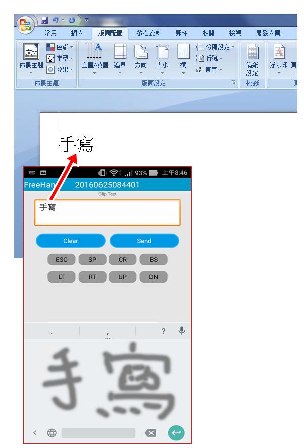FreeHand PC Input Asst. 隨手輸入助理 - Google Play Android 應用程式