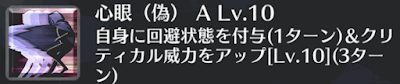 心眼(偽)[A]