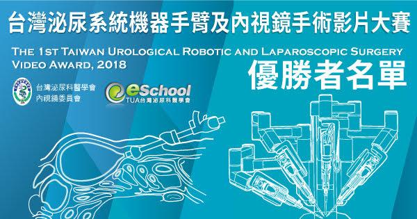 第一屆台灣機器手臂及內視鏡手術影片大賽優勝者
