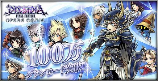 [Dissidia Final Fantasy Opera Omnia] ล้านแตกแล้วจ้า!