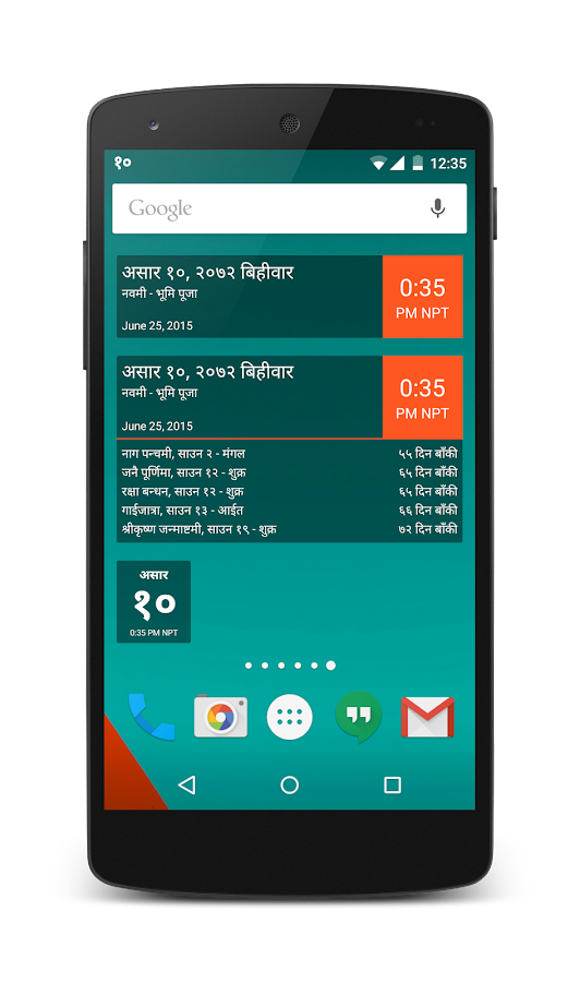 Nepali Patro- screenshot