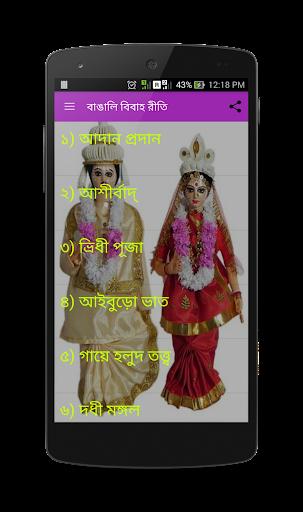 Bangla Marriage Rituals