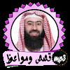 العوضي قصص محاضرات ومواعظ مؤترة APK