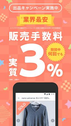 PayPayフリマ - かんたん・安心フリマアプリのおすすめ画像1