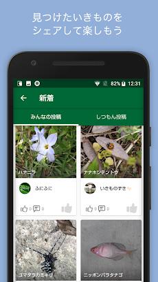 Biome (バイオーム) | いきものコレクションアプリのおすすめ画像5