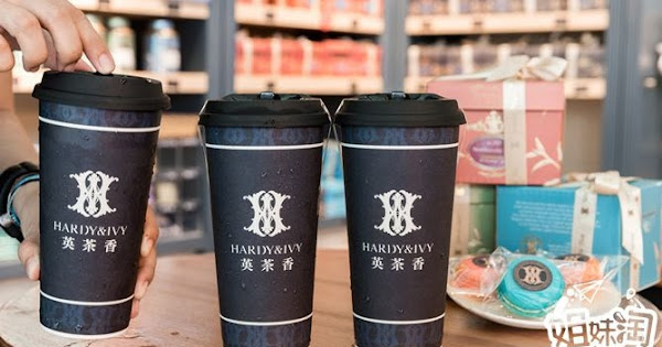左營高鐵站最隱密的飲料店!英國百年品牌現泡茶飲銅板價就能喝到!-HARDY&IVY 英茶香
