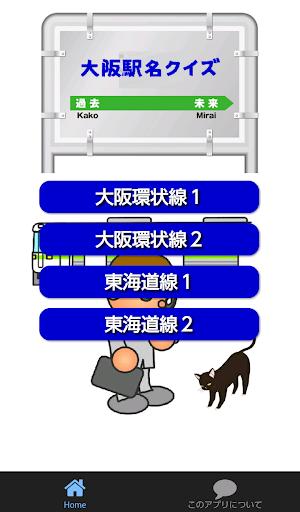 大阪駅名クイズ for JR西日本