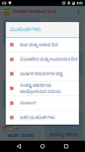Kannada Sanatan Calendar 2016 Screenshot 4