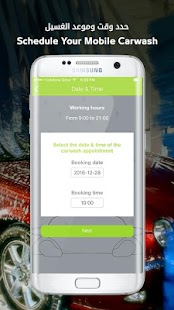 Speedli - Carwash Booking- screenshot thumbnail