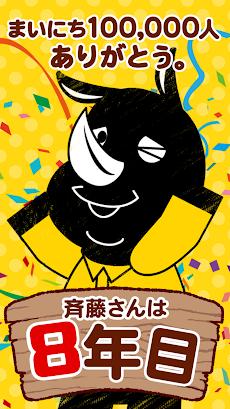 斉藤さん - ひまつぶしトークアプリのおすすめ画像1