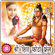 Download Shiva Photo Frames & DP Maker For PC Windows and Mac