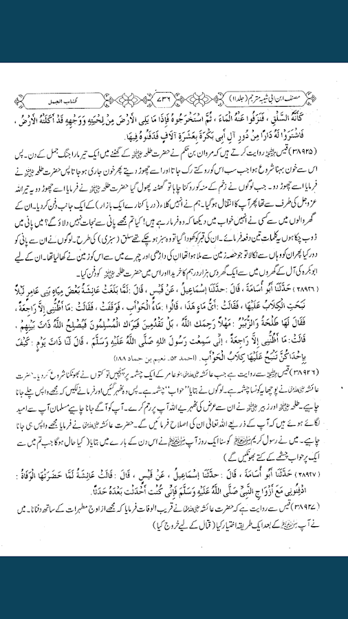 Jang e JAMEL SIFFEEN NAHERWAN- screenshot