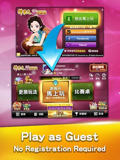 u9ebbu96c0 u795eu4f86u4e5fu9ebbu96c0 (Hong Kong Mahjong) screenshots 18
