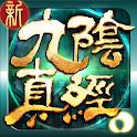 九陰真經 icon
