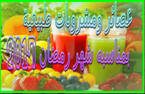 مشروبات وعصائر رمضانية - náhled