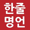 한줄명언 - 인생명언, 성공명언, 사랑명언, 자기계발, 인간관계명언, 좋은글, 짧은글 icon