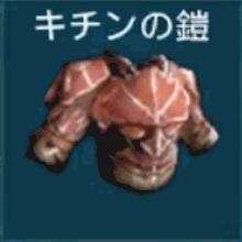 キチンの鎧