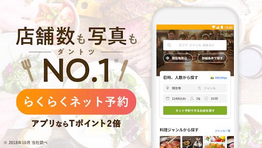 食べログ お店探し・予約アプリ - ランキングとグルメな人の口コミから飲食店検索 8.1.1 screenshots 1