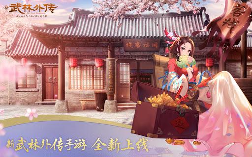 武林外传-国际版 1.4.11 screenshots 1