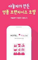 Screenshot of 호텔야자 by 야놀자 - 프랜차이즈호텔,부티크호텔,모텔