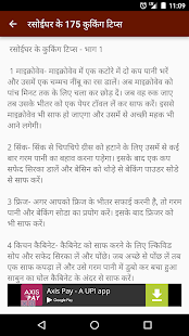 Download Rasoi Ki Rani (Rasoi Ke Tips) For PC Windows and Mac apk screenshot 9