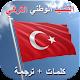 Download النشيد الوطني التركي - كلمات وترجمة For PC Windows and Mac
