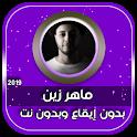جميع اناشيد ماهر زين بدون انترنت بالعربية icon