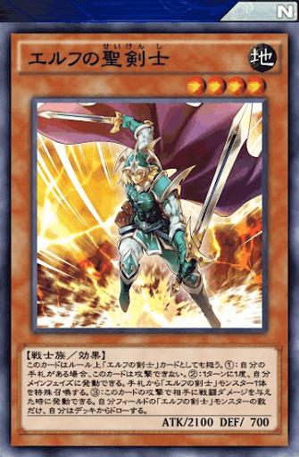 エルフの聖剣士