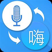 Speech to Text Translator : Text to Speech