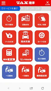 Download TAX唐津 For PC Windows and Mac apk screenshot 3