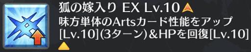 狐の嫁入り[EX](強化後)