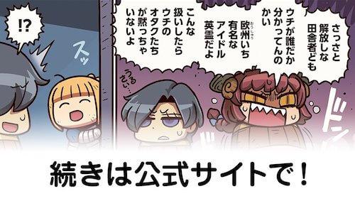 マンわか132話