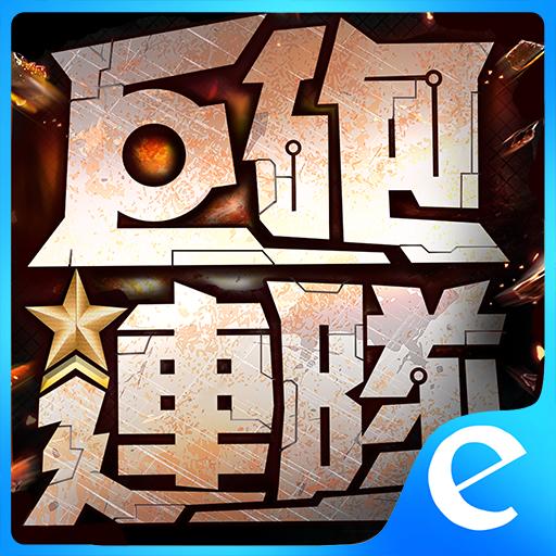 巨砲連隊 file APK Free for PC, smart TV Download