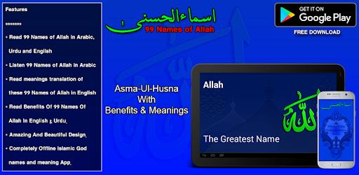 99 Names Of Allah AsmaUlHusna