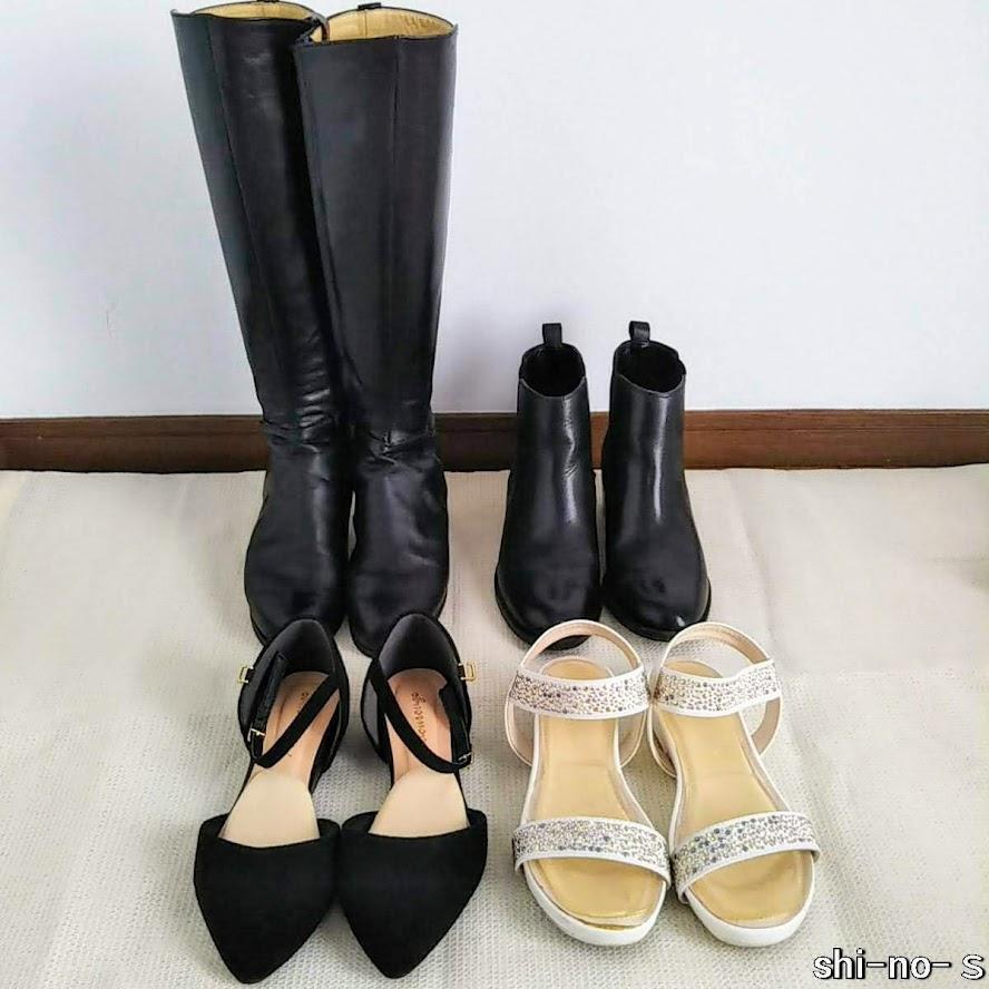 捨てる4足の靴
