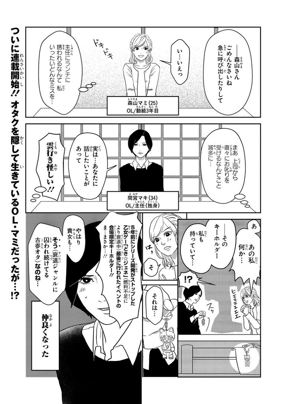 【画像】1話_01
