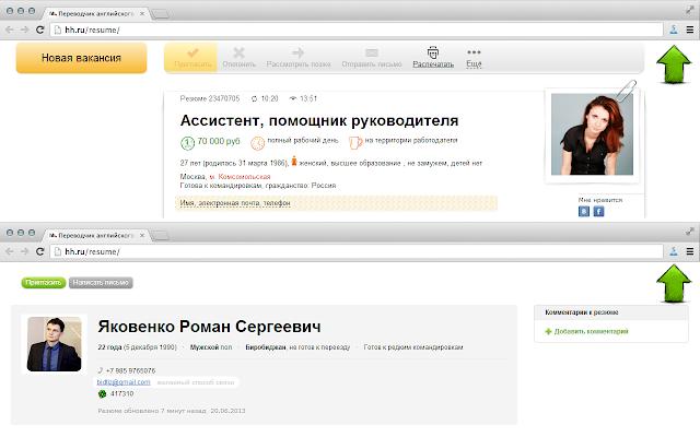 Staffim Импорт резюме с сайтов о работе