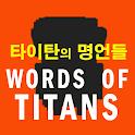 타이탄의 명언들 (방치형 수집 게임) icon